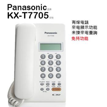 Panasonic國際牌 KX-T7705 來電顯示 免持聽筒【貿易商公司貨】(黑)