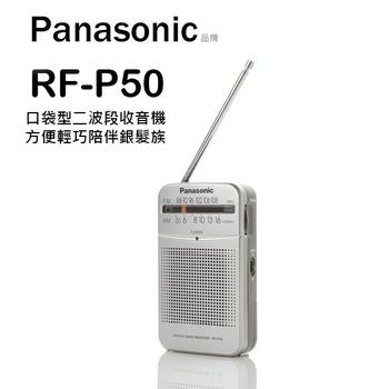Panasonic國際牌 收音機 RF-P50 揚聲器57mm【貿易商公司貨】
