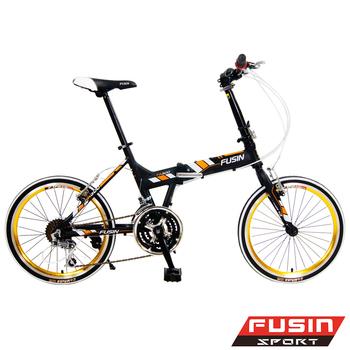 FUSIN FA300 鋁合金 20吋24速 陽極輪圈搭配彩色外胎折疊車(黑橘)