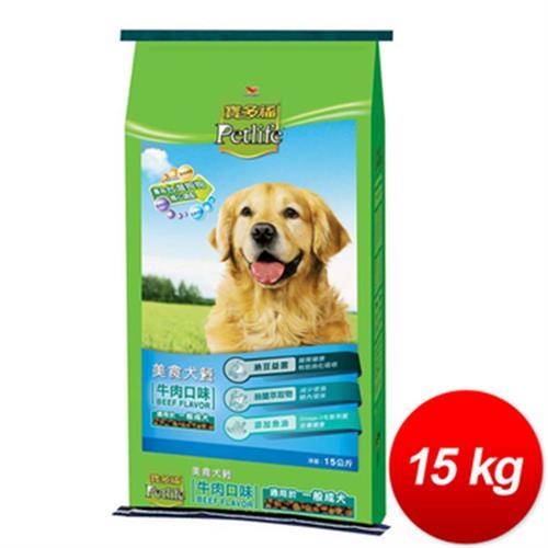 寶多福 美食犬餐牛肉口味15kg/包(15kg/包)