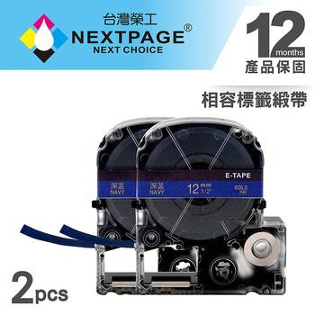 NEXTPAGE EPSON 相容標籤帶緞帶系列 LC-4KBK 金底黑字 12mm (C53S625031)2入