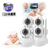 《宇晨I-Family》720P百萬畫素H.264 無線遠端遙控攝影機IPCAM(四入)(IF-002)