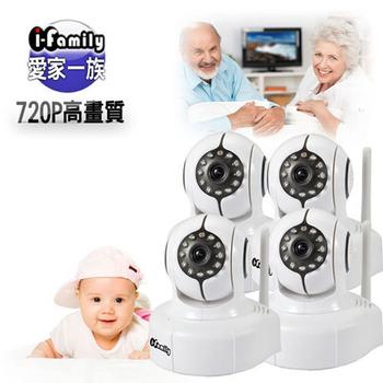 宇晨I-Family 720P百萬畫素H.264 無線遠端遙控攝影機IPCAM(四入)(IF-002)
