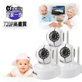 宇晨I-Family 720P百萬畫素H.264 無線遠端遙控攝影機IPCAM(三入)(IF-002)
