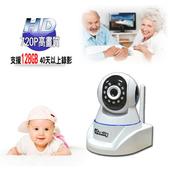 《宇晨I-Family》全方位守護-無線遠端遙控攝影機(IF-002C)