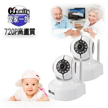 宇晨I-Family 720P百萬畫素H.264 無線遠端遙控攝影機IPCAM(兩入)(IF-002)