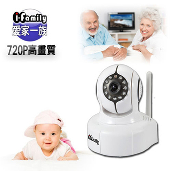 宇晨I-Family HD720P百萬畫素-H.264無線遠端遙控攝影機(IF-002)