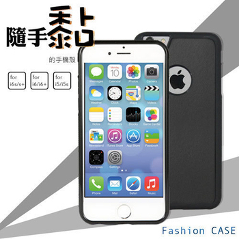 Fashion Case 隨手黏 iPhone手機殼(5s/6/6s/6s+)(iPhone6/6s黑)