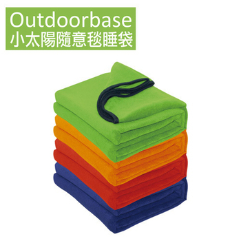 OutdoorBase 小太陽隨意毯睡袋(兒童款)