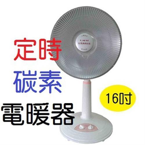 《台灣通用科技》16 吋定時碳素電暖器GM-3516