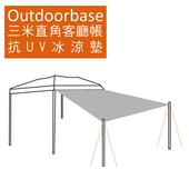 《Outdoorbase》三米直角客廳帳-抗UV冰涼墊