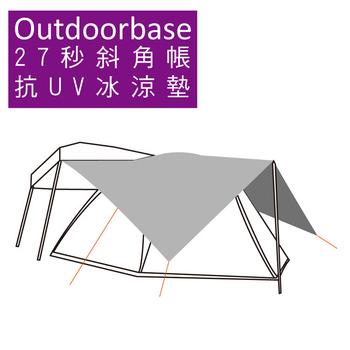 Outdoorbase 27秒斜角帳-抗UV冰涼墊