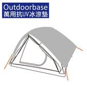 《Outdoorbase》萬用抗UV冰涼墊