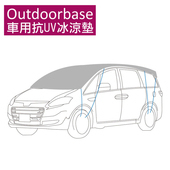 《Outdoorbase》車用抗UV冰涼墊
