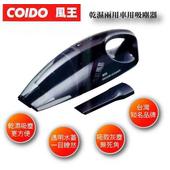 《COIDO》乾濕兩用車用吸塵器超值組