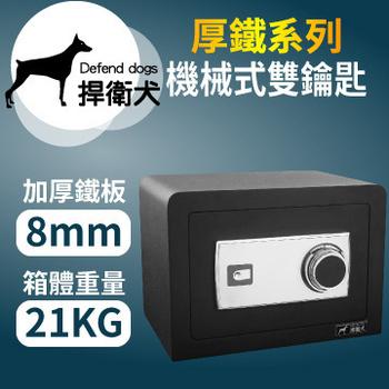 捍衛犬 厚機械式保險箱-中(25KK)-21KG