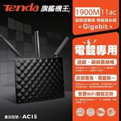 《Tenda》AC15 1900M超競速雙頻無線路由器