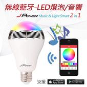 《杰強JPOWER》JPOWER 杰強 LED燈七彩炫目藍牙無線喇叭(JP-BN-05)