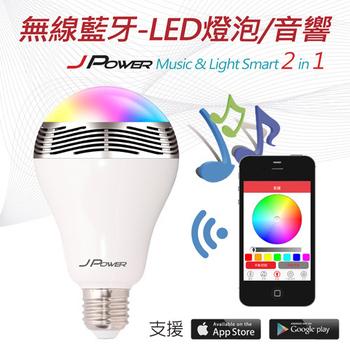 杰強JPOWER JPOWER 杰強 LED燈七彩炫目藍牙無線喇叭(JP-BN-05)