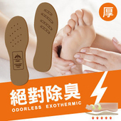 《Moi 摩異》負離子震盪波絕對除臭鞋墊(厚:6.5mm)(男L(30cm))
