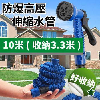 ★結帳現折★TRENY 防爆乳膠高壓伸縮水管-總長10米(收納3.3米)