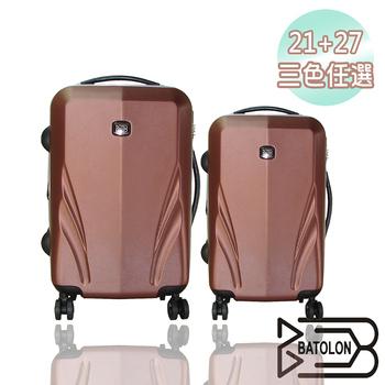 BATOLON寶龍 21+27吋天使之翼ABS輕硬殼行李箱(咖啡棕)