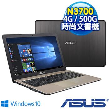 ASUS X540SA-0021AN3700 15.6吋 N3700 4G 500G Win10 美型文書機(黑-贈筆電三好禮+防震包+保護貼+鍵盤膜+防毒軟體一年份)