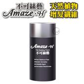 《Amaze.H》不可絲藝 天然植物 增髮纖維(黑)