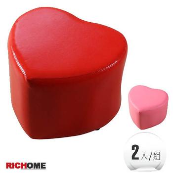 RICHOME 甜心造型沙發椅-2入(粉+粉)