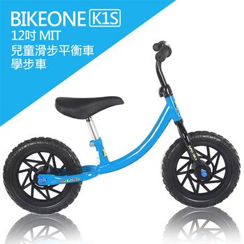 BIKEONE BIKEONE K1 S 12吋 MIT 兒童滑步平衡車 學步車(藍)