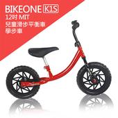 《BIKEONE》K1S 12吋 MIT 兒童 滑步平衡車/學步車(紅)