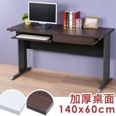 《Homelike》路易140cm辦公桌-加厚桌面(附鍵盤架.抽屜)(桌面-胡桃/桌腳-炫灰)