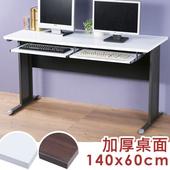 《Homelike》路易140cm辦公桌-加厚桌面(附二鍵盤架)(桌面-白/桌腳-炫灰)