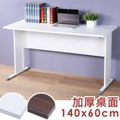 《Homelike》路易140cm辦公桌-加厚桌面(桌面-白/桌腳-亮白)