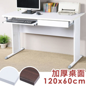 《Homelike》路易120cm辦公桌-加厚桌面(附鍵盤架.抽屜)(桌面-胡桃/桌腳-炫灰)