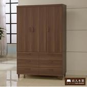 《日本直人木業》wood北歐生活120CM衣櫃