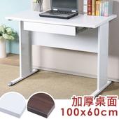 《Homelike》路易100cm辦公桌-加厚桌面(附抽屜)(桌面-胡桃/桌腳-炫灰)