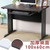 《Homelike》路易100cm辦公桌-加厚桌面(附鍵盤架)(桌面-胡桃/桌腳-炫灰)