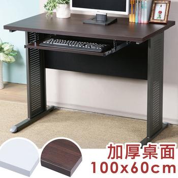 Homelike 路易100cm辦公桌-加厚桌面(附鍵盤架)(桌面-胡桃/桌腳-炫灰)