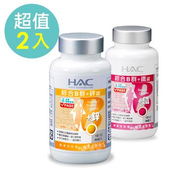 永信HAC 幸福組合情侶/夫妻組(綜合B群+鐵錠X1瓶/綜合B群+鋅錠X1瓶)(90錠/瓶X2瓶)