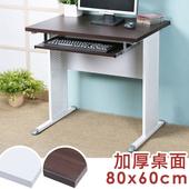 《Homelike》路易80cm辦公桌-加厚桌面(附鍵盤架)(桌面-胡桃/桌腳-亮白)