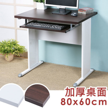 Homelike 路易80cm辦公桌-加厚桌面(附鍵盤架)(桌面-胡桃/桌腳-亮白)