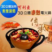 《KRIA可利亞》3D立體速熱電火鍋/燉鍋/料理鍋 KR-837B