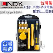 《LINDY》台灣製 17合1 手機平板電腦 維修工具組 (43004)