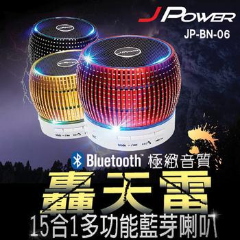 JPOWER 杰強 JPOWER 轟天雷 全能型鋁雕炫彩 重低音藍芽喇叭(JP-BN-06尊爵黑)
