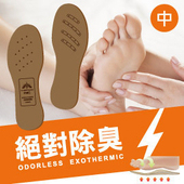 《Moi 摩異》負離子震盪波絕對除臭鞋墊(中:3mm)(男L(30cm))