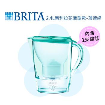 德國BRITA 2.4L馬利拉花漾壺-薄荷綠【內含一支濾芯】