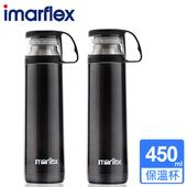 《日本imarflex伊瑪》450ML