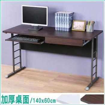 《Homelike》馬克140cm辦公桌-加厚桌面(附抽屜.鍵盤架)(桌面-胡桃/桌腳-炫灰)