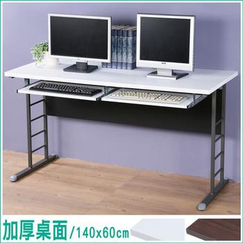 《Homelike》馬克140cm辦公桌-加厚桌面(附二鍵盤架)(桌面-胡桃/桌腳-炫灰)